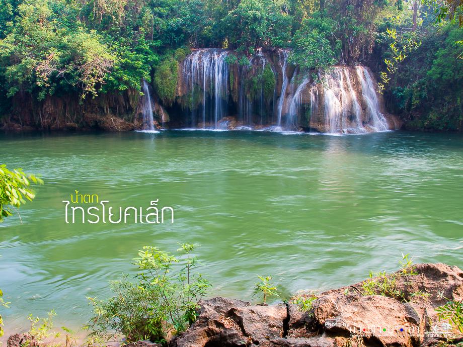 ที่เที่ยว ที่เที่ยวกาญจนบุรี กาญจนบุรี  น้ำตกไทรโยคใหญ่  น้ำตกไทรโยคเล็ก   เที่ยวน้ำตก  เที่ยวเมืองไทย  เที่ยวทั่วไทย  ไทยเที่ยวไทย  ไปไหนดี  บทความประกวด  diaryaward2014  น้ำ-ฟ้า-ป่า-เขา  อุทยานแห่งชาติไทรโยค  เที่ยวอุทยานแห่งชาติ  ที่พักกางเต๊นท์