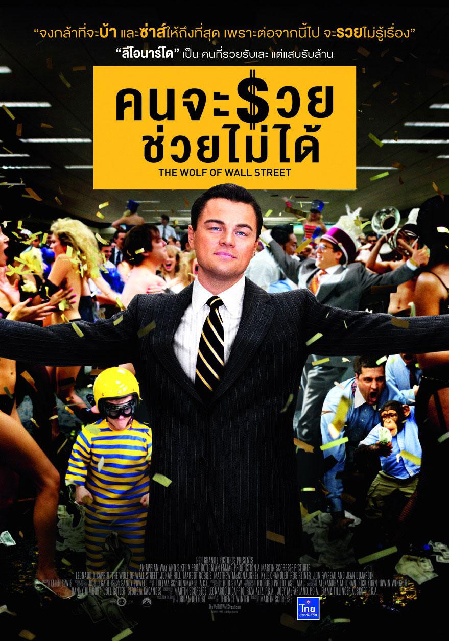 """ดูมาแล้วกับ """"The Wolf of Wall Street:คนจะรวย ช่วยไม่ได้"""" (ไม่สปอย) - Pantip"""