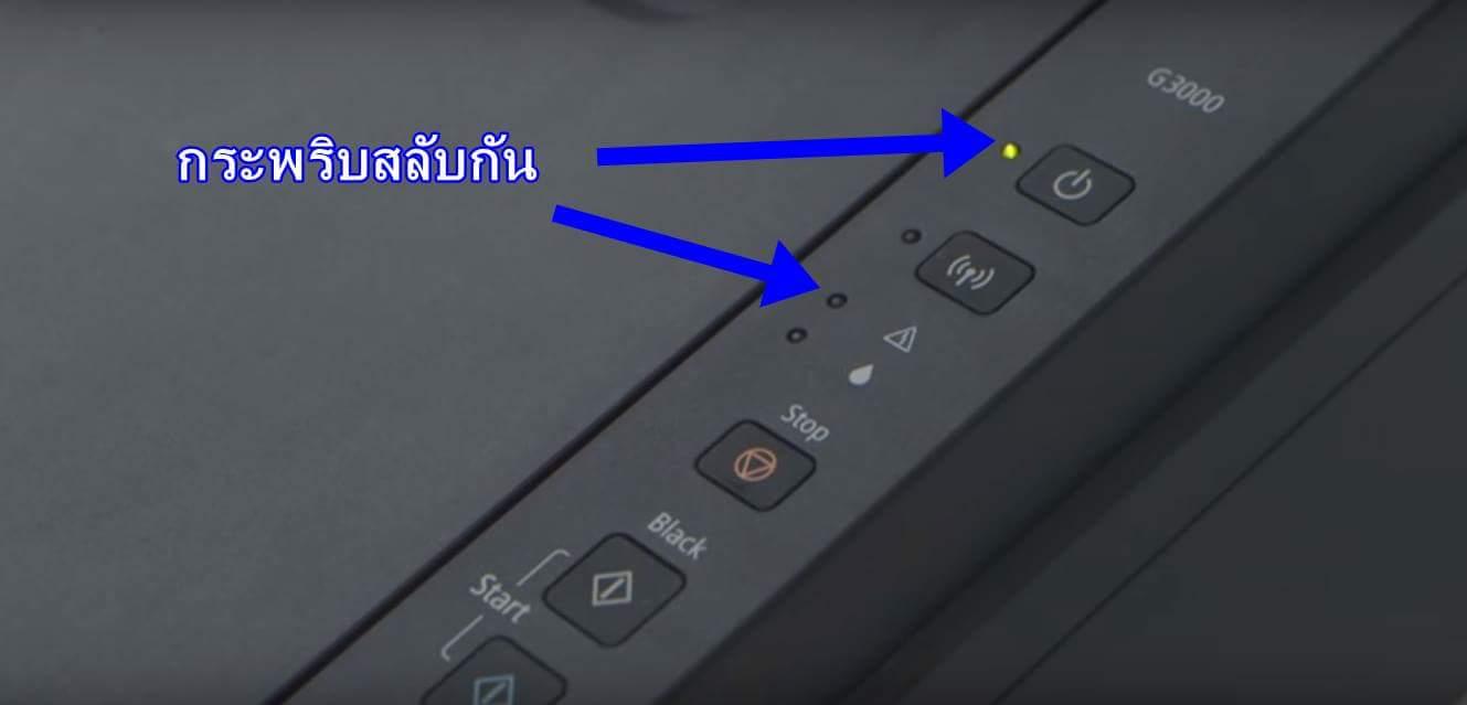 สอบถาม   ปัญหา Canon G3000ไฟเตือนกระพริบ - Pantip