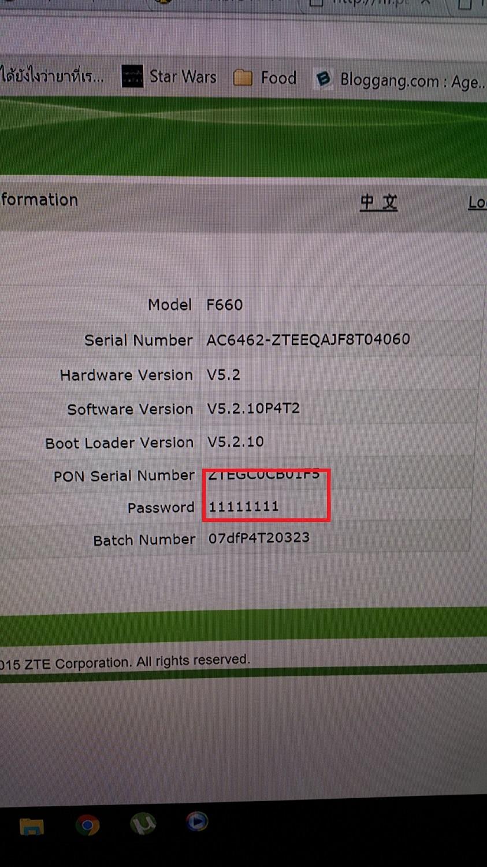 ขอความช่วยเหลือ AIS Fibre net Router ZTE F660 Password PON
