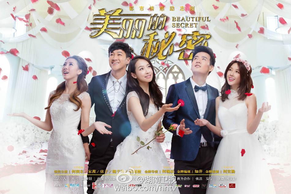 �ล�าร���หารู�ภา�สำหรั� beautiful secret chinese drama �ั���ย
