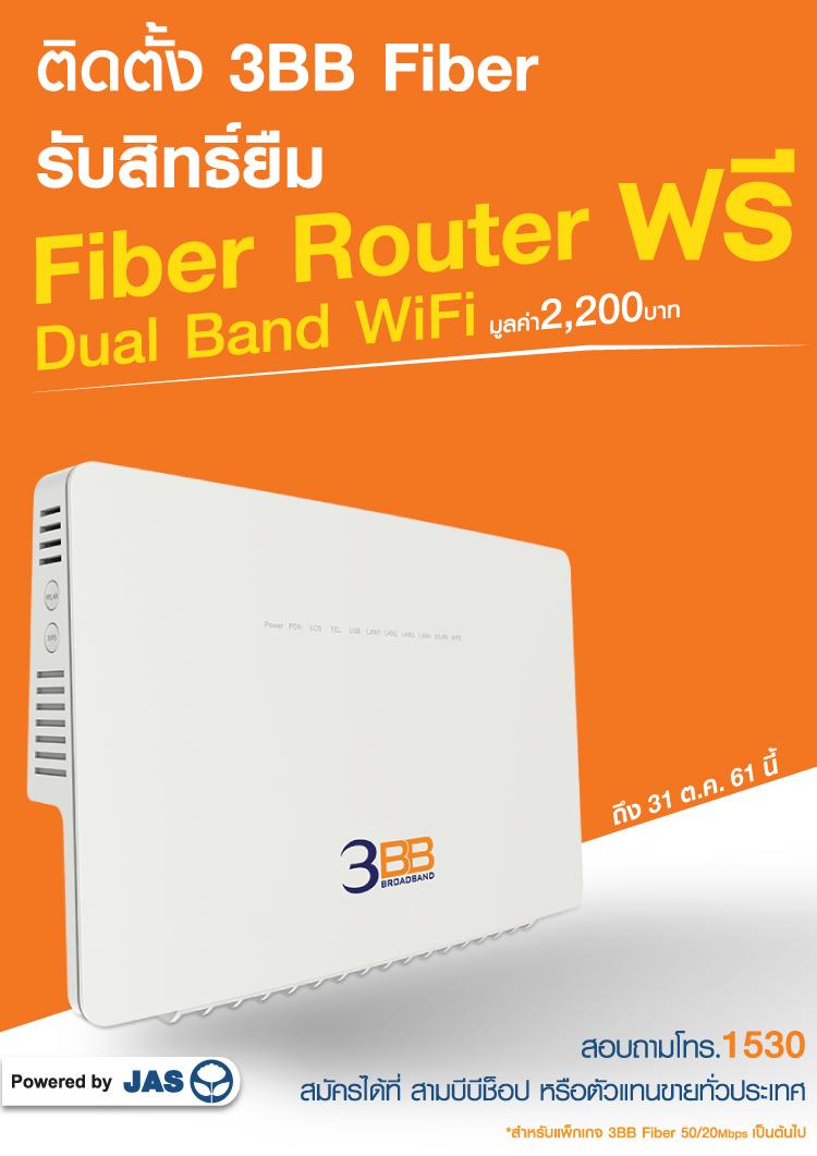 CR] รีวิว 3BB fiber อัพจาก VDSL 100/30 590฿ ฟรีหมดราคาเดิม หลังจากรอ