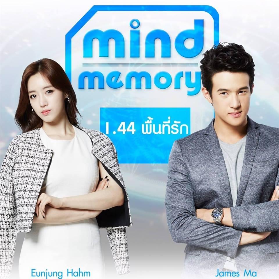 หนัง MIND MEMORY  1.44พื้นที่รัก