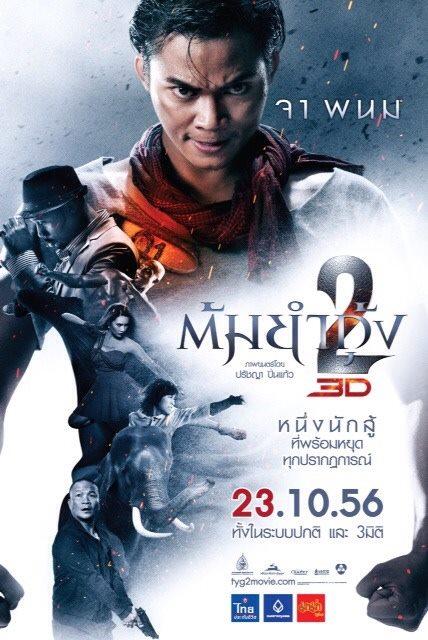 TOM YUM GOONG 2 (2013) ต้มยำกุ้ง 2