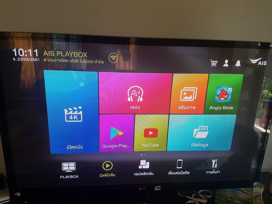 AIS Playbox จะอัพเดทให้ไม่สามารถติดตั้ง App และ เบราว์เซอร์ได้   จะ