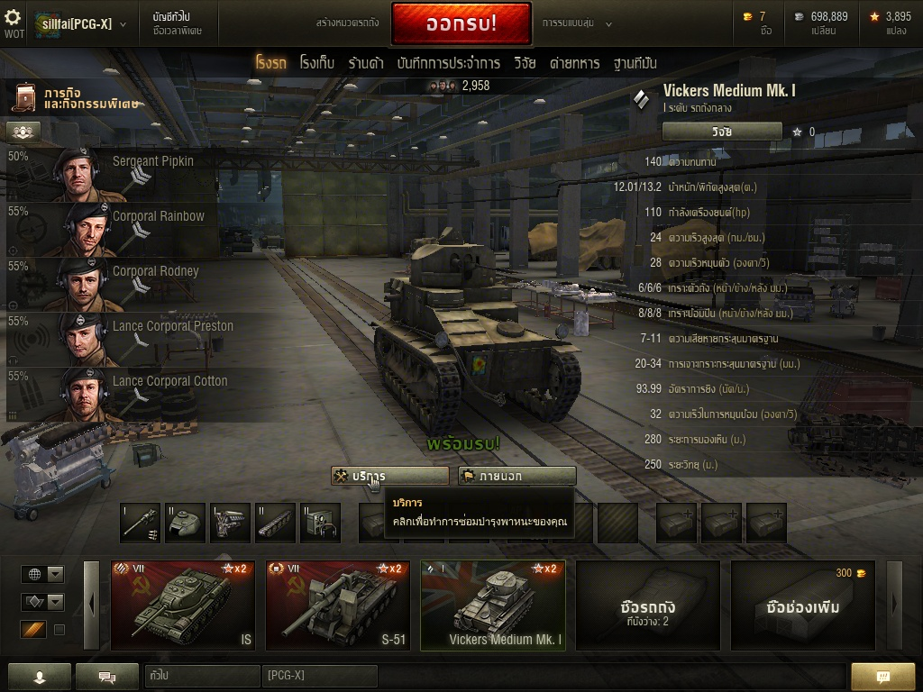 how to play world of tanks