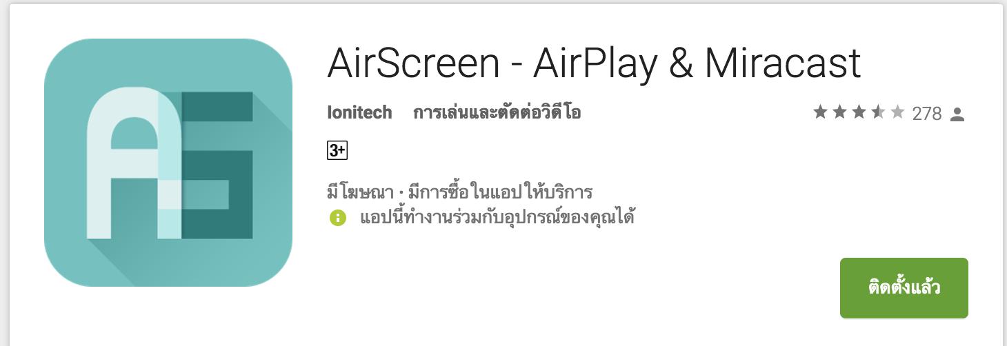 มาแชร์หน้าจอโทรศัพท์มือถือ และ NoteBook ไปออก Android TV ผ่าน WiFi