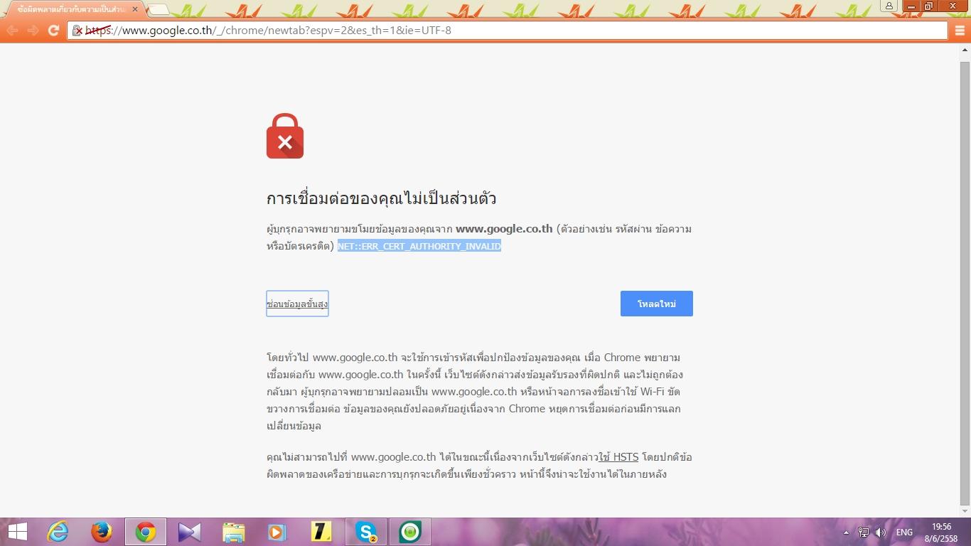 how to fix net err_cert_authority_invalid