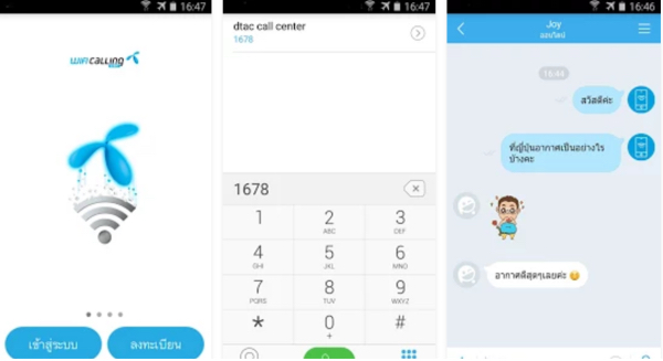 Best Ais Wifi Calling App Pantip - Bella Esa