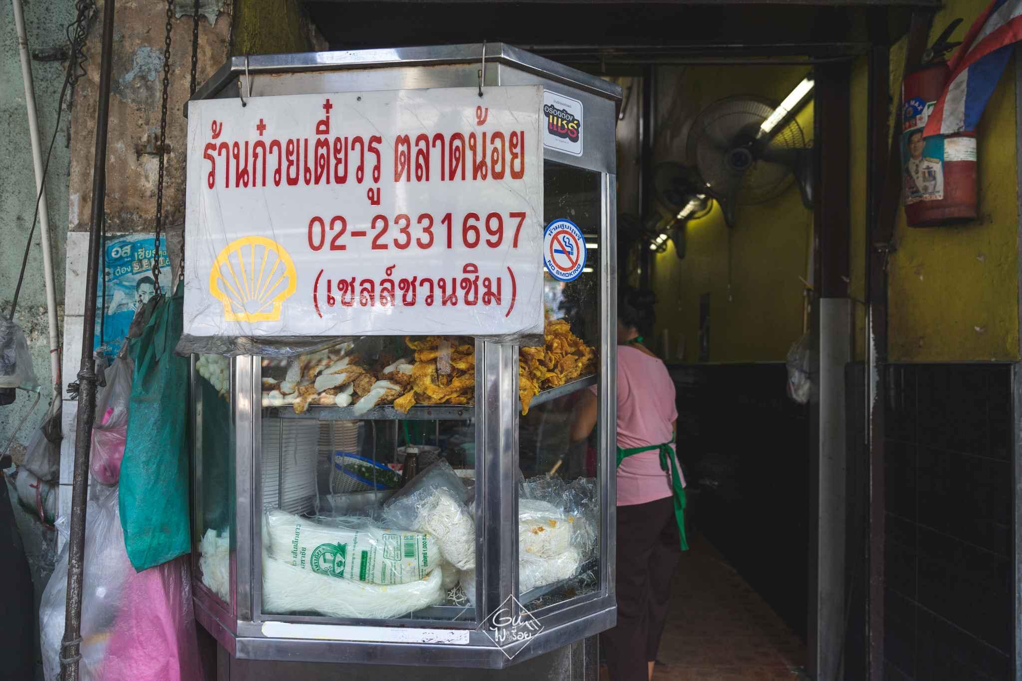 ที่เที่ยวกรุงเทพ เที่ยวกรุงเทพ ตลาดน้อย ตลาดน้อย เจริญกรุง