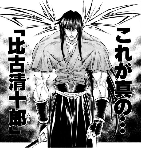 รายชอนกแสดงเพมเตมใน Samurai X มฟวภาค 2 Rurouni