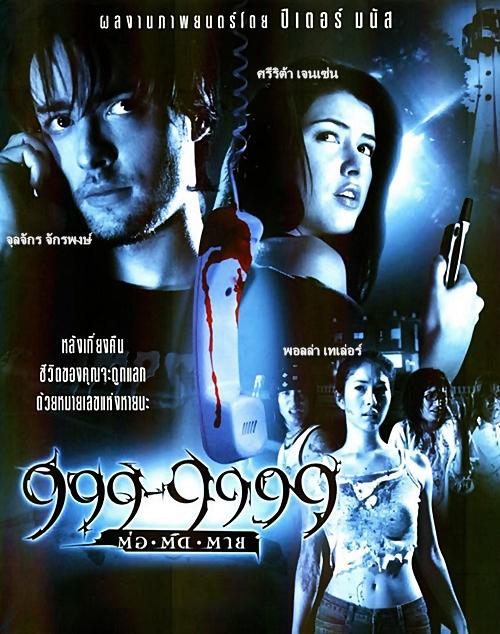 999-9999ต่อติดตาย เมื่อก่อนดังมากไหม? - Pantip