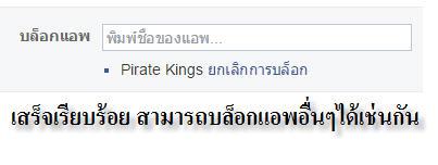 วิธีบล็อคเกมส์ Pirate King