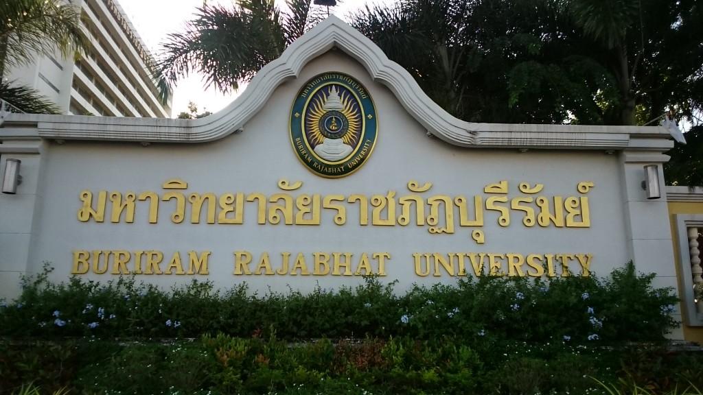 ๔๗ ปี จากวิทยาลัยครู สู่ มหาวิทยาลัยราชภัฏบุรีรัมย์