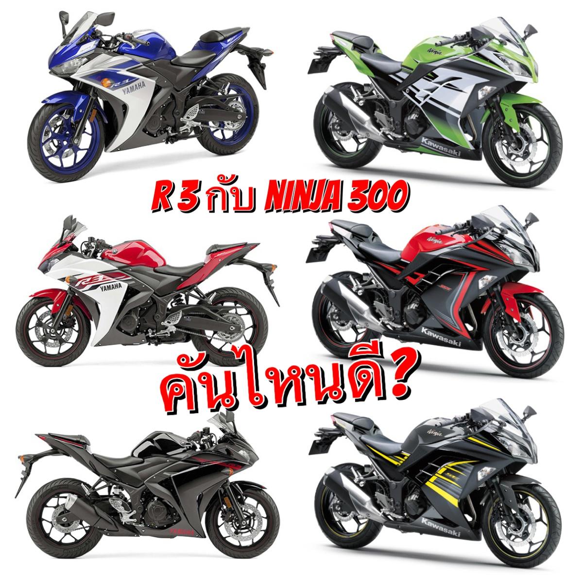 ระหว่าง Yamaha R3 กับ Kawasaki Ninja300 เป็นคุณจะเลือกคัน
