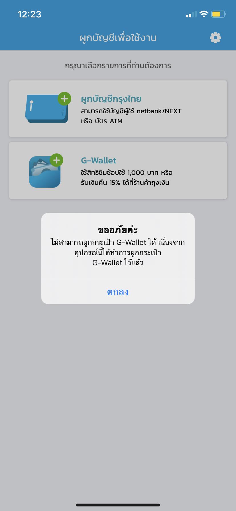 กดออกจากระบบแอพเป๋าตัง แล้วใช้ไม่ได้ ทำยังไงได้บ้างคะ - Pantip
