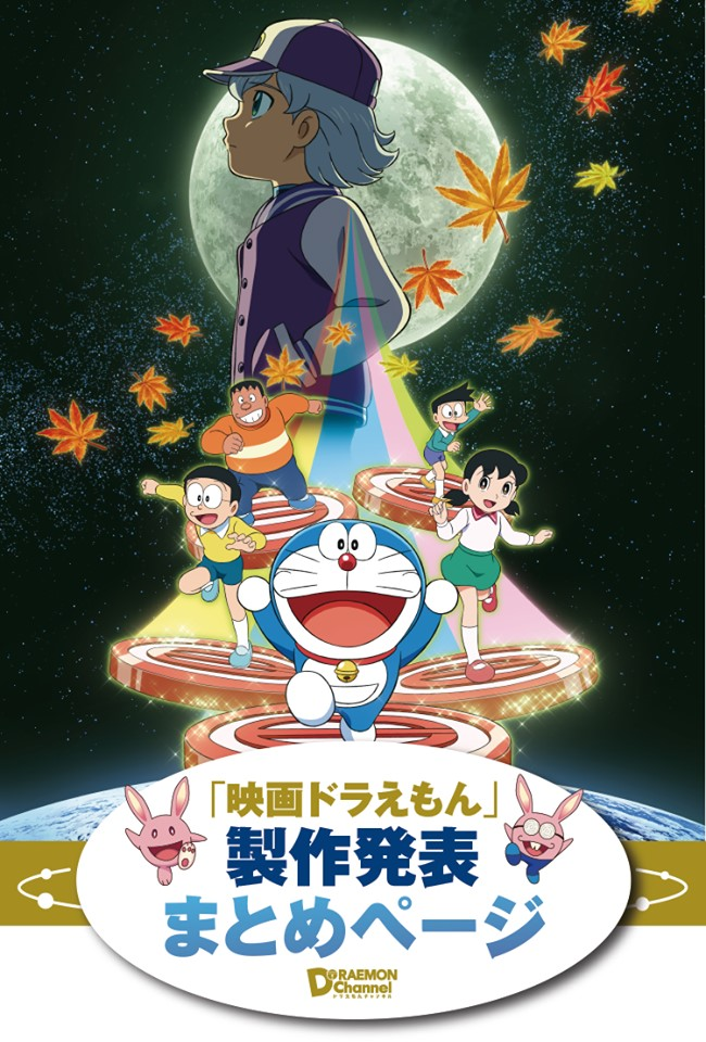 ตัวอย่าง]โดราเอม่อน เดอะมูฟวี่ 2019: การสำรวจดวงจันทร์ของโนบิตะ ?(Nobita no  Getsumentansaki) - Pantip
