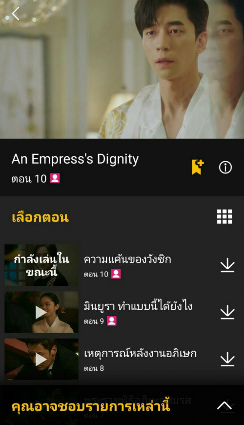 The Last Empress มีข้อสงสัยค่ะ (spoil) - Pantip