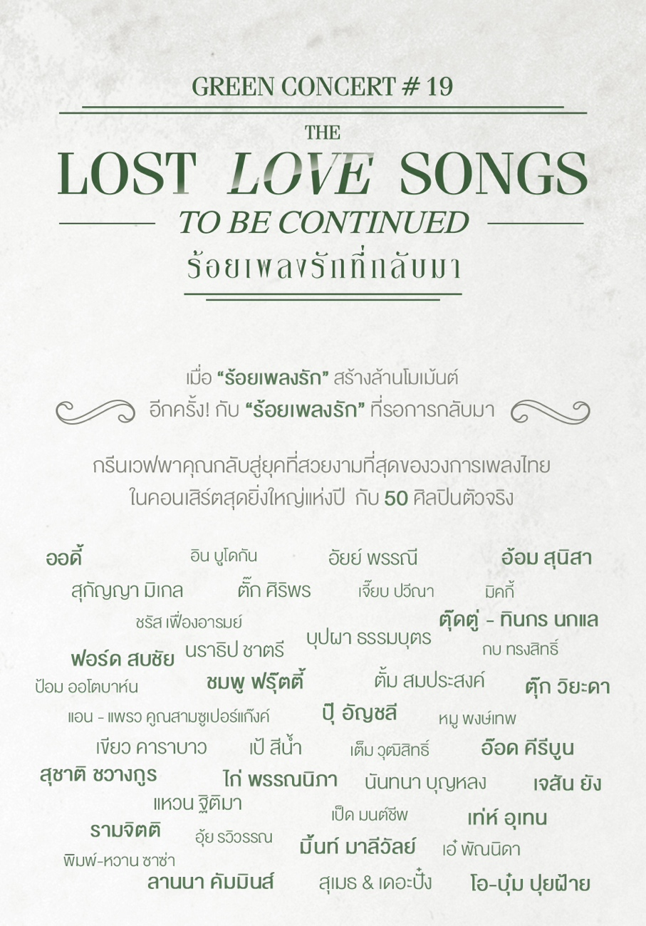 Green Concert #19: The Lost Love Songs, to be continued ร้อยเพลงรักที่กลับมา