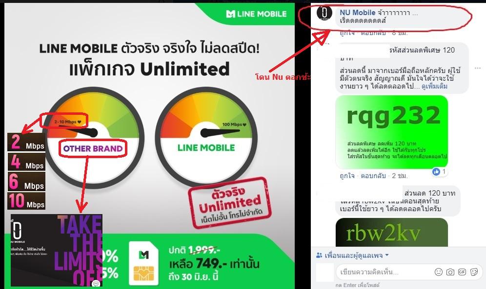 line mobile เปิดศึก nu mobile - pantip