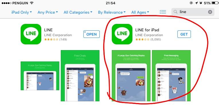 ใครเล่น 1 ID line 2 เครื่องบ้าง คือ ไอโฟนกับไอแพดไอดีเดียวกัน รบกวน