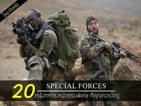 ดู หนัง special forces 2011