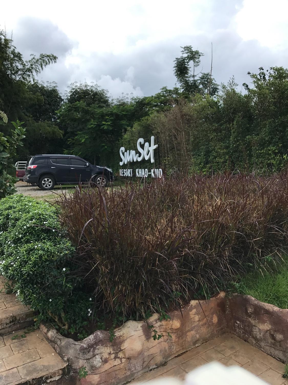 ร ว ว Sunset Resort Khao Kho ซ นเซ ทร สอร ท ณ เขาค อ Pantip