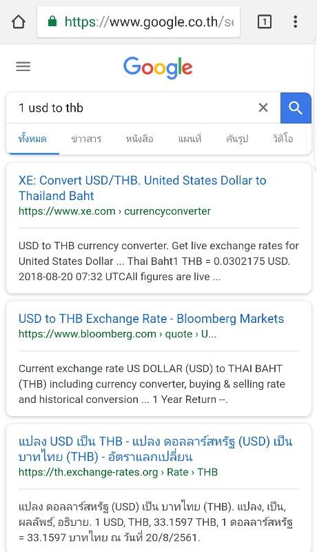 ใช้ Google แปลงค่าเงินไม่ได้ - Pantip