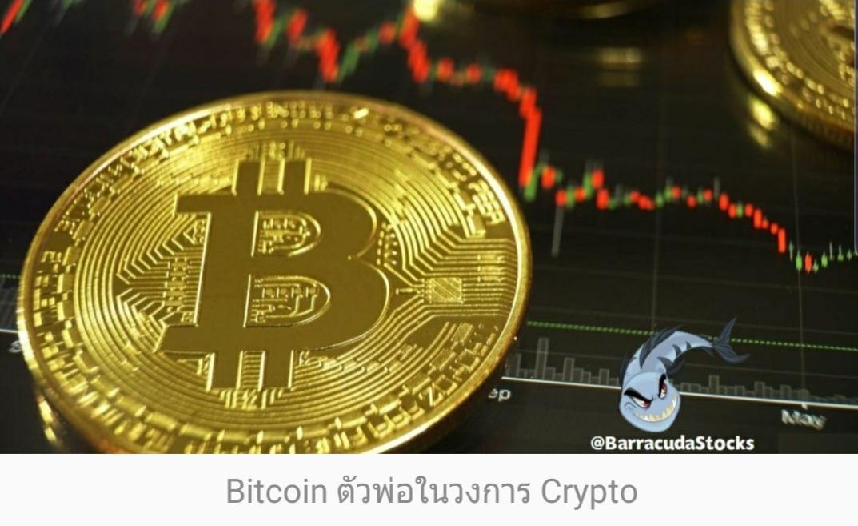 trade bitcoin pantip