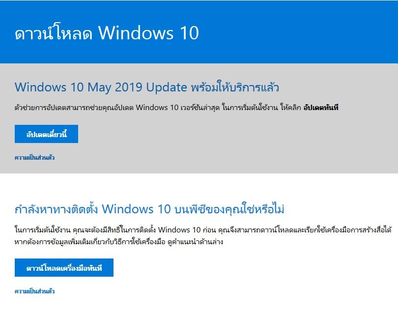 Update Windows 10 May 2019 ใช้ได้ดีไหมครับ ประสบปัญหาอะไรกัน