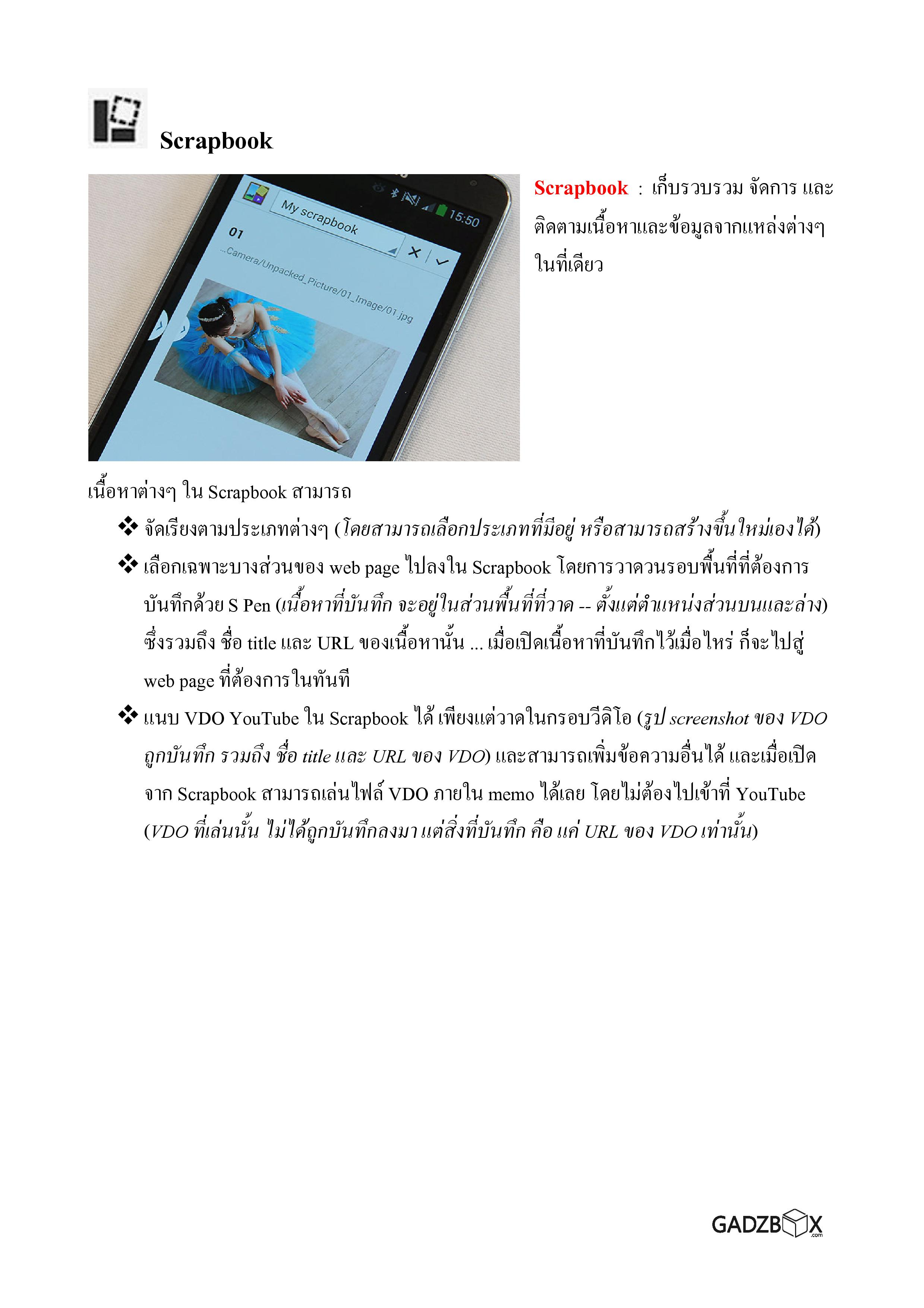 How to scrapbook youtube note 3 -  Http Www Facebook Com Groups Samsung Galaxy Note 3 Club Thailand