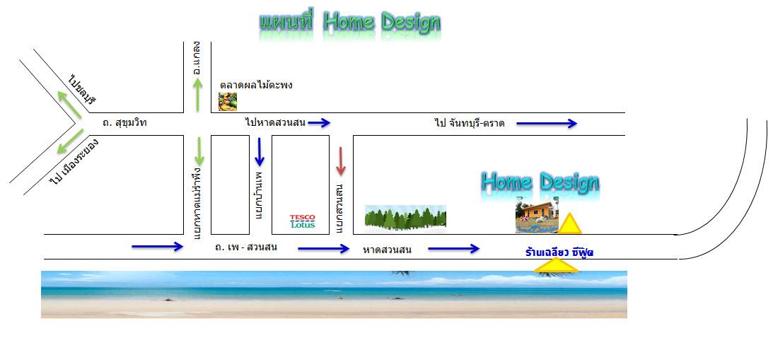 Home Desing By Pakin ตั้งอยู่บนชายหาดสวนสน ในจังหวัดระยอง  ห่างจากท่าเรือไปเกาะเสม็ดเพียง 4 กิโลเมตร เท่านั้นคะ