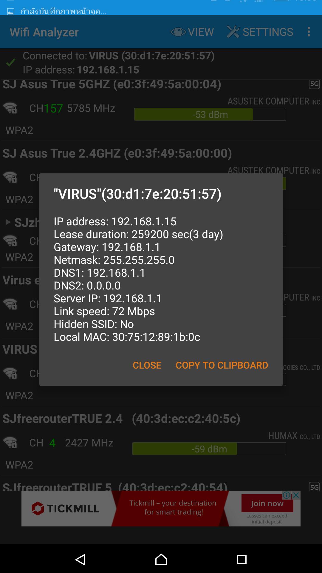 เปลี่ยนเน็ตเป็น 200MB แต่ใช้จริงได้ไม่ถึง 30 MB ช่วยด้วยจ้า