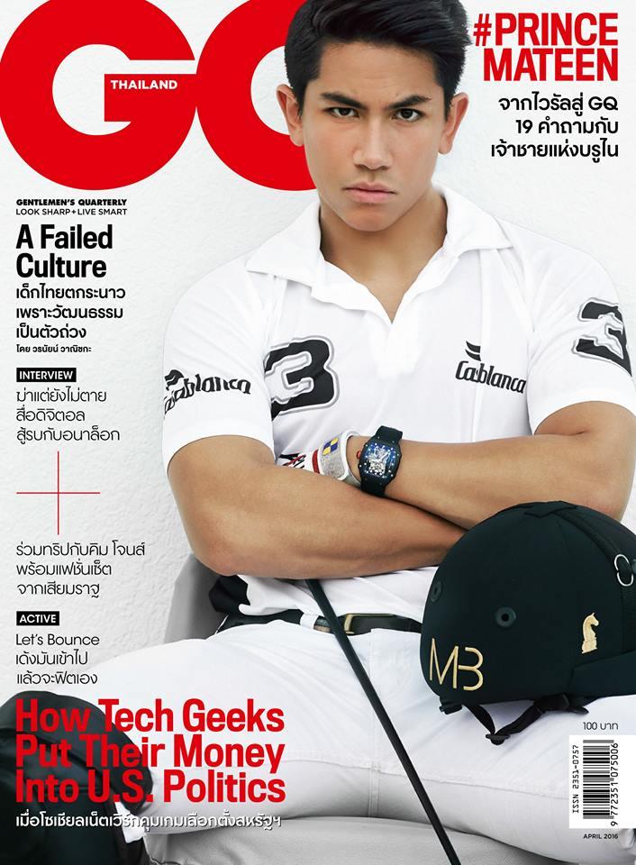 เจ้าชายอับดุล มาทีน แห่งบรูไน เจ้าชายที่ฮอตที่สุดในโลกโซเชียล  ได้ประทานสัมภาษณ์และถ่ายแฟชั่นในนิตรสาร GQ Thailand ฉบับเดือนเมษายน  ซึ่งกำลังจะวางแผง