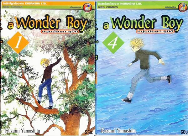 A Wonder Boy