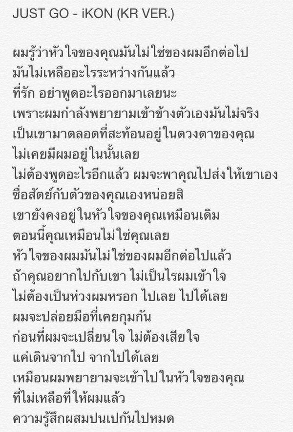 K-POP) ชวนฟัง Just Go เพลงใหม่จากอัลบั้มญี่ปุ่นของ iKON - Pantip