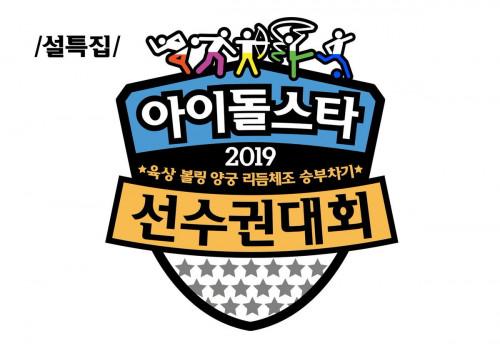 K-POP] 2019 Idol Star Athletics Championships ประกาศรายชื่อ