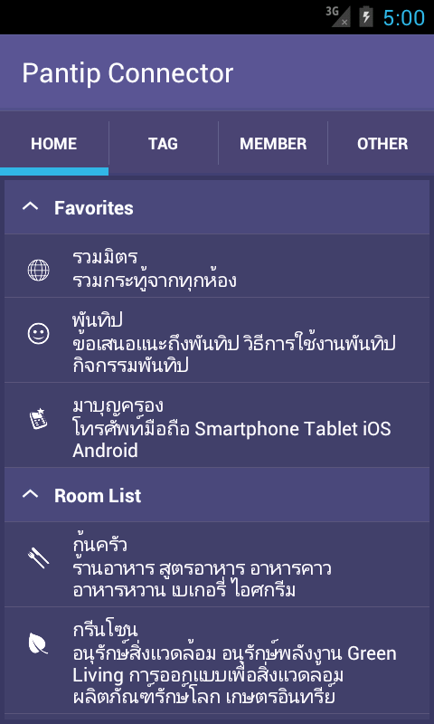 App Pantip Connector for Android มาแล้ว - Pantip