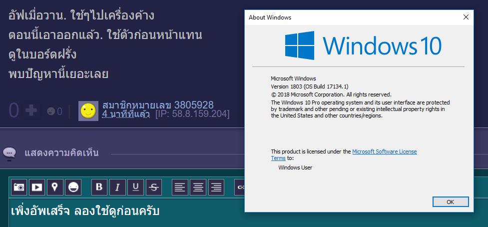 Update Windows 10 เป็น Version 1803 แล้วพบปัญหาอะไรกันบ้าง