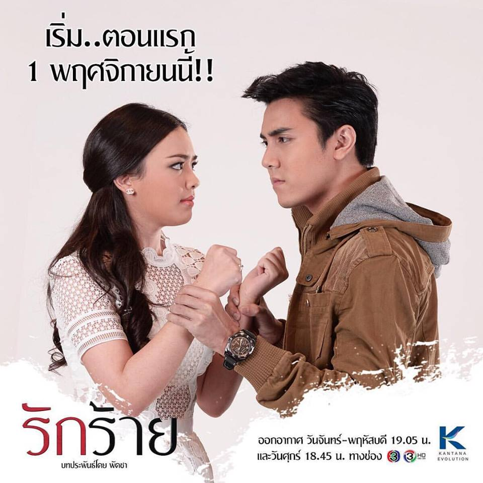 https://urameshidowns2.blogspot.com/2017/12/lakorn-rak-rai-pt-br.html