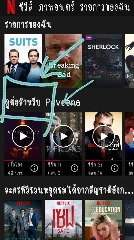 ใน Netflix   มีวิธี