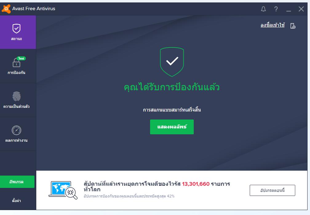 avast free antivirus ดี ไหม