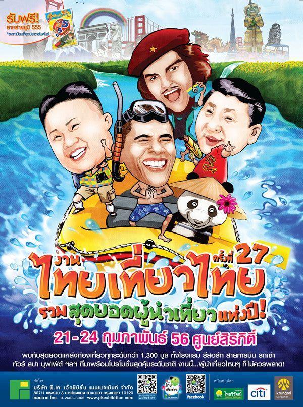 โบร์ชัวร์ งานไทยเที่ยวไทย ครั้งที่ 27