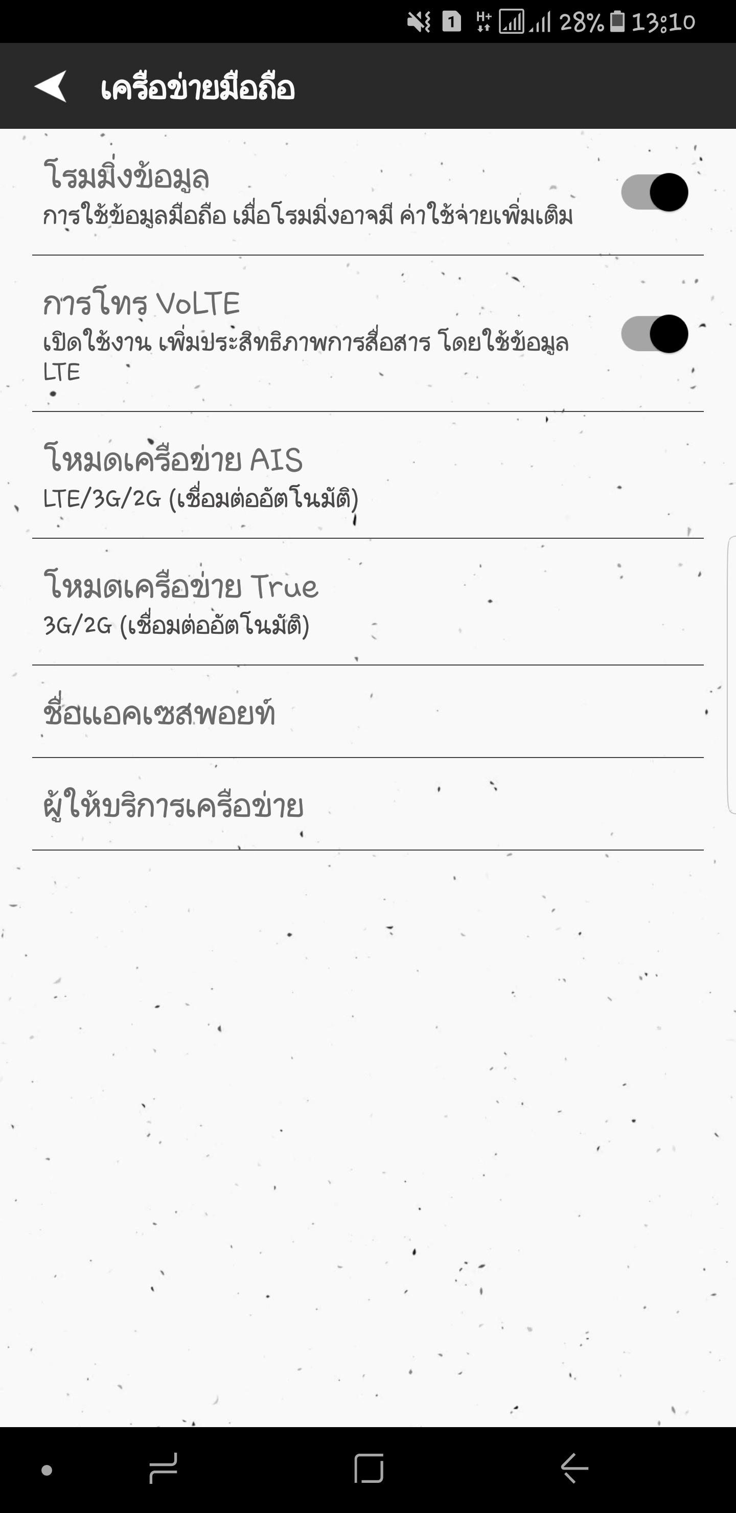 เกี่ยวกับ VoLTE ของ AIS บน Samsung S7 สัญลักษณ์ VoLTE ที่
