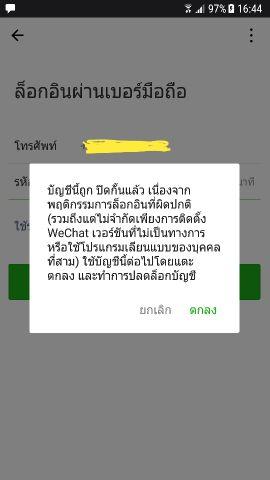 ใครทราบวิธี unblock wechat ช่วยด้วยค่ะ - Pantip