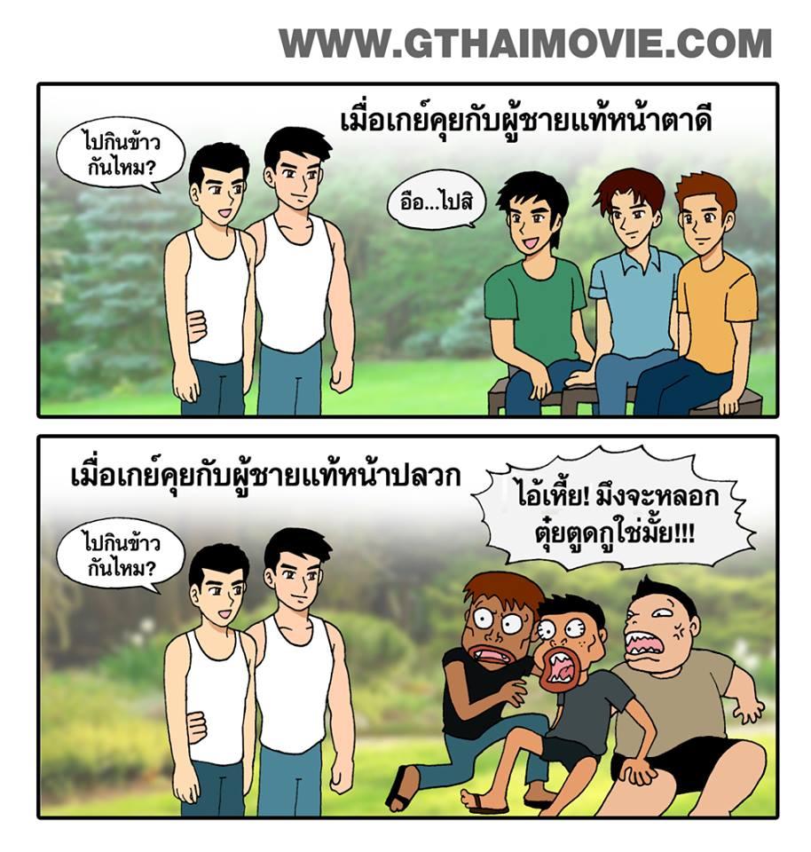 gthaimovie
