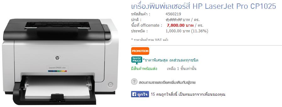 จะซื้อ เครื่องพิมพ์เลเซอร์สี Hp Laserjet Pro Cp1025 ใครใช้