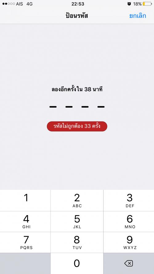 iPhone - Pantip
