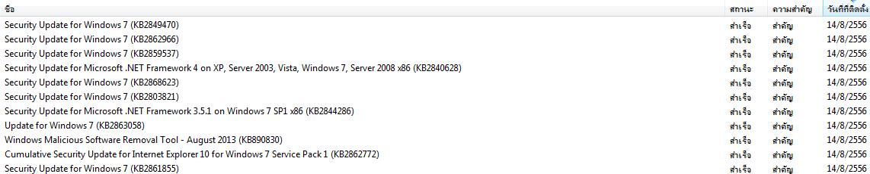 ช่วยด้วยครับเจอปัญหาอย่างใหญ่หลวง Error code (0xc0000005