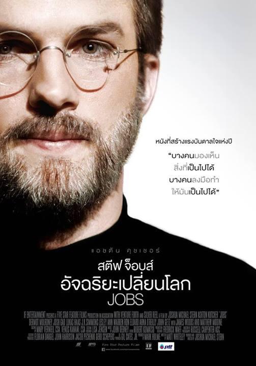 ตัวอย่างหนังใหม่ : Jobs (สตีฟ จ็อบส์ อัจฉริยะเปลี่ยนโลก) ซับไทย poster